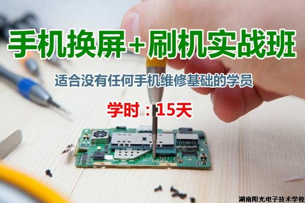 手机爆屏修复+软件刷机实战班