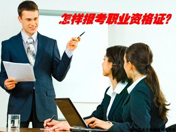 如何报考职业资格证书