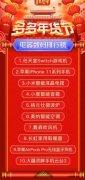 """武川县拼多多""""年货节热卖榜""""共对水果生,武川县电工培训学校"""